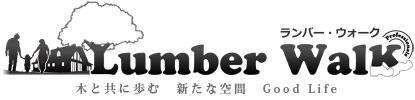 フローリングのお手入れ・掃除方法 | Lumber Walk (ランバー・ウォーク)